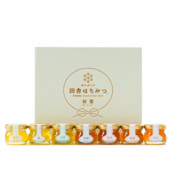 画像1: 結蜜-Musubi S7 (1)